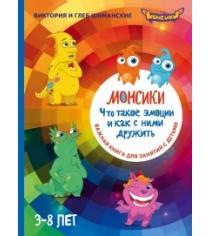 Монсики Что такое эмоции и как с ними дружить важная книга для занятий с детьми Шиманская В., Шиманский Г.