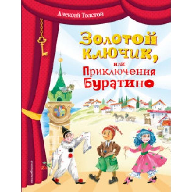 Золотой ключик или Приключения Буратино Эксмо 978-5-699-89453-6