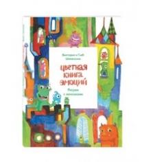Цветная книга эмоций рисуем с монсиками Шиманская В., Шиманский Г.
