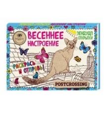 Зендудл открытки весеннее настроение happy postcrossing Иолтуховская Е.А.