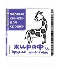 Жираф и другие животные