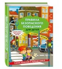 Правила безопасного поведения для детей Василюк Ю.С.