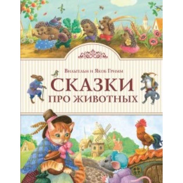 Сказки про животных Эксмо 978-5-699-93275-7