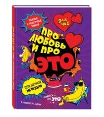 Для нее про любовь и про это важные и нескучные знания для личной жизни Кащенко Е.А.