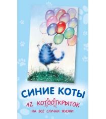 Синие коты 12 котооткрыток на все случаи жизни Зенюк И.В.