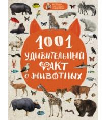 1001 удивительный факт о животных Баранова Н.Н., Лукашанец Д.А., Мазур О.Ч.