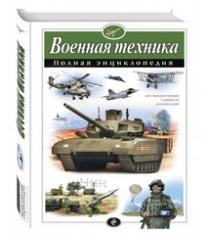 Военная техника полная энциклопедия Исаев В.Ю.