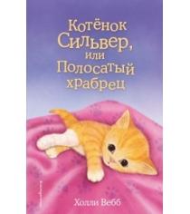 Котенок сильвер или полосатый храбрец Вебб Х