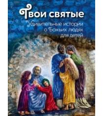 Твои святые удивительные истории о божьих людях Щеголева Е.В.