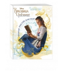 Мечтай рисуй действуй волшебная книга творчества