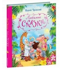Любимые сказки Чуковский К.И.,