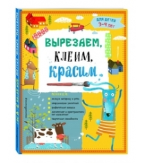 Вырезаем клеим красим для детей 3 4 лет Маланка Т.Г., Пылаева И.А.
