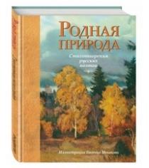 Родная природа стихотворения русских поэтов ил е мешкова