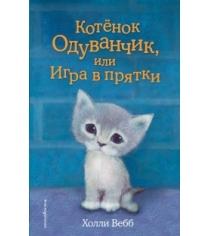 Котенок одуванчик или игра в прятки Вебб Х.