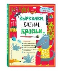 Вырезаем клеим красим для детей 4 5 лет Маланка Т.Г., Пылаева И.А., Прищеп А.А.