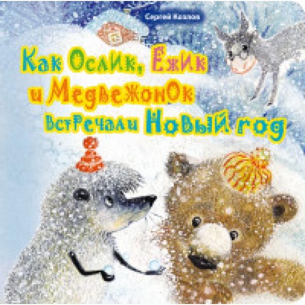 Как Ослик Ежик и Медвежонок встречали Новый год Эксмо 978-5-699-66648-5