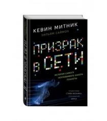 Призрак в сети мемуары величайшего хакера книга + супер Митник К., Саймон В.