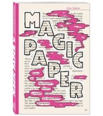 Magic paper книга из необычной бумаги с идеями для креативного рисования Селлер К.