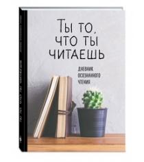Дневник осознанного чтения ты то Что ты читаешь серая обложка формат а5 ляссе