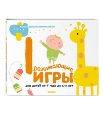 Gakken развивающие игры для детей от 1 года до 2 х лет с наклейками , ООО
