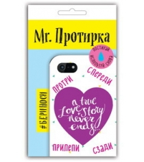Mr Протирка True Love Story Never Ends Эксмо 978-5-699-95663-0