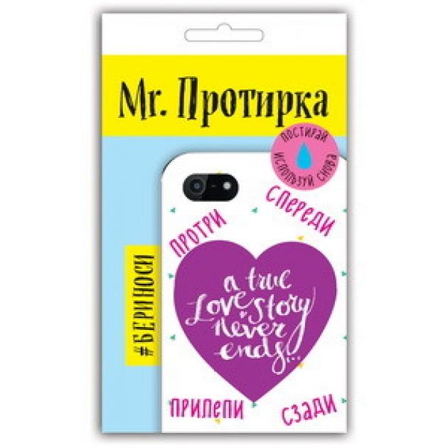 Mr Протирка True Love Story Never Ends Эксмо 978-5-699-95663-0