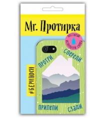 Mr Протирка Горы Эксмо 978-5-699-95666-1