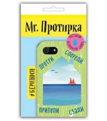 Mr Протирка Кораблик в море Эксмо 978-5-699-95674-6