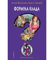 Формула клада Волынская И., Кащеев К.