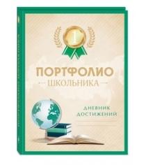 Портфолио школьника дневник достижений с золотом