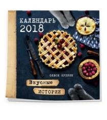Вкусные истории календарь на 2018 Куприн О.