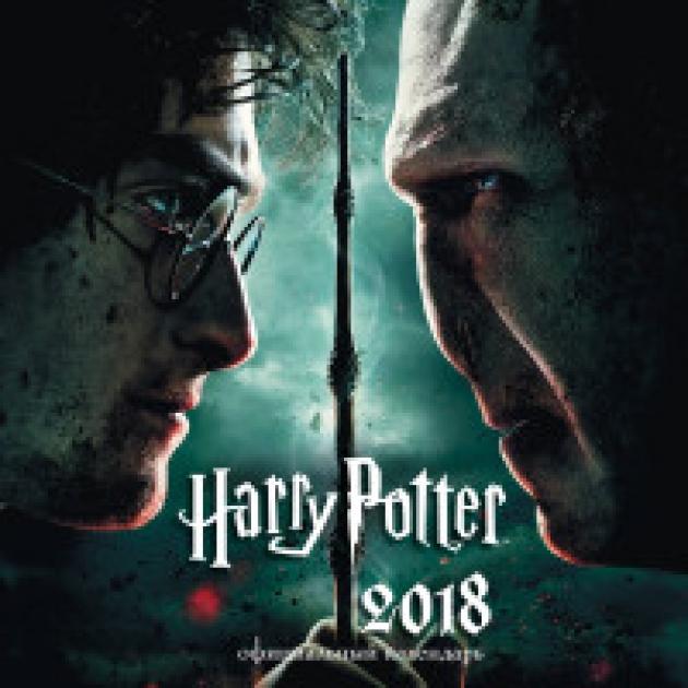 Календарь настенный на 2018 год Гарри Поттер и дары смерти Эксмо 978-5-699-98071-0