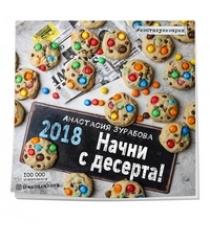 Начни с десерта календарь настенный на 2018 год Зурабова А.М.