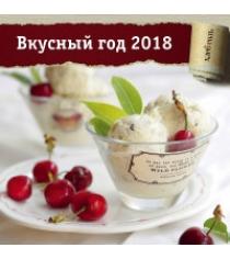 Вкусный год календарь настенный на 2018 год от хлебсоль