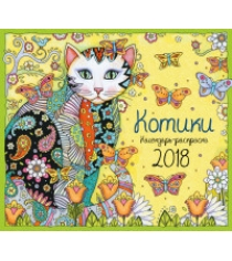 Календарь раскраска котики календарь настенный на 2018 год Сарнат М.