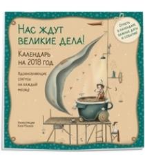 Нас ждут великие дела настенный календарь на 2018 год Малеев К.