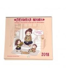 Ленивая мама календарь настенный на 2018 год