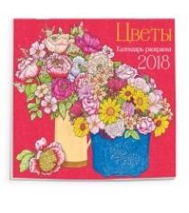 Календарь раскраска цветы календарь настенный на 2018 год