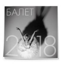 Балет календарь настенный на 2018 год