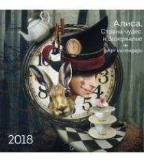 Алиса страна чудес и зазеркалье календарь настенный на 2018 год