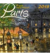 Париж город искусств календарь настенный на 2018 год