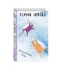 Flying horses мои мечтательные 3 года