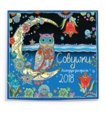Календарь раскраска совушки календарь настенный на 2018 год Сарнат М.