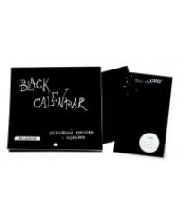Black calendar креативный календарь с заданиями Seller K.