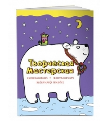 Белый мишка Денисова Л.И.