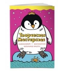 Смелый пингвиненок Денисова Л.И.