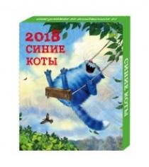Котолеон календарь настольный на 2018 год Зенюк И.В.