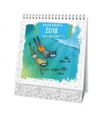 Еще один кот календарь настольный на 2018 год Bird B.