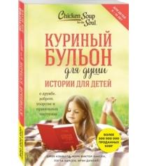 Куриный бульон для души истории для детей Кэнфилд Д., Хансен М.В., Хансен П.
