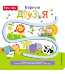 Fisher price книжки дорожки верные друзья Ульева Е.А.